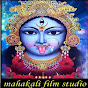 Mahakali Film Studio