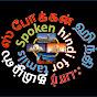 Spoken Hindi for Tamils