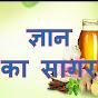 Gyan ka Sagar