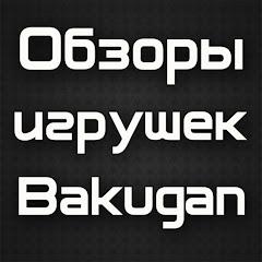RusBakuganMaster