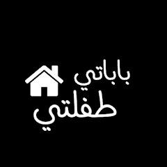 باباتي & طفلتي lnosha_al_mhammadawi