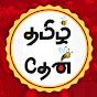 Tamil Theni