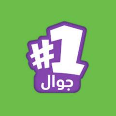 Jawwal - جوال