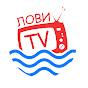 Лови-TV