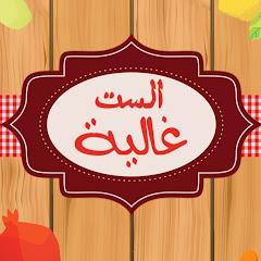 Elsit Ghalia