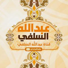 عبد الله السلفي