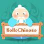 HelloChinese