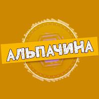 АльпаЧина