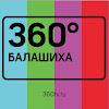 Новости 360 Балашиха