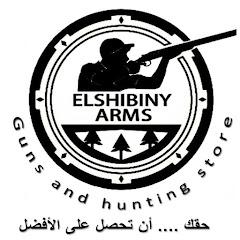 el shebiny armes اسلحه الشبيني