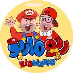 ريو ماريو Rio Mario
