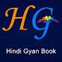Hindi Gyan Book