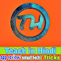 Teach in Hindi