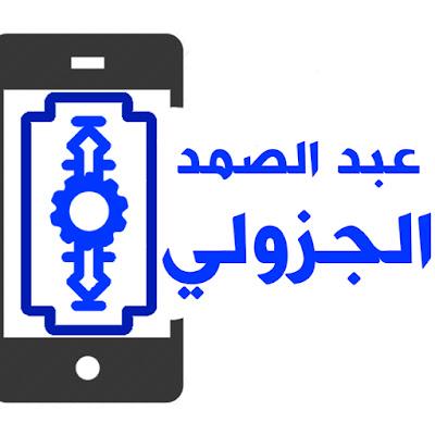 عبد الصمد الجزولي abdessamad jazouli | الأردن VLIP LV