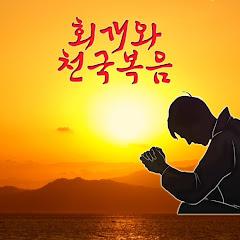 회개와천국복음[정병진]