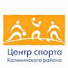 ЦФКСиЗ Калининского района