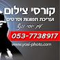 יוסי וונש 053-7738917