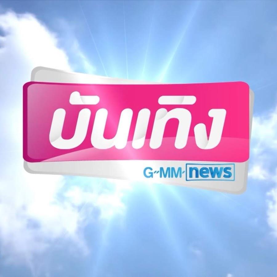 GMM NEWS Ent
