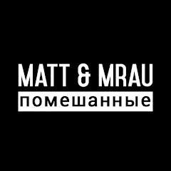 Matt&Mrau