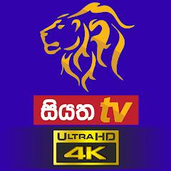 Siyatha TV YouTube channel avatar