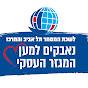 לשכת המסחר תל אביב והמרכז