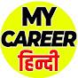 My Career hindi