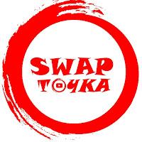 Swap - Точка