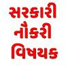 Gujarat Jobs Tutorials