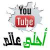 Ahla-3alam.com موقع أحلى عالم