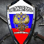 ВЕЛИКАЯ РУСЬ! Русские