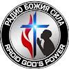 Radio Bojia Sila-Official