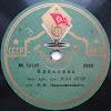 Корундовая игла 78 rpm