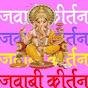 Jawabi Kirtan Bhakti