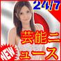 JP24/7 芸能ニュース