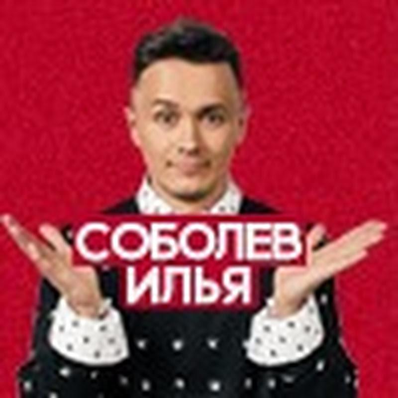 Соболев Илья