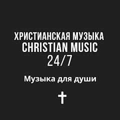 Христианская Музыка - Christian Music - 24/7