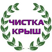 ЧИСТКА КРЫШ 🏠💡 Шварко Максим