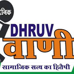 #dv news channel