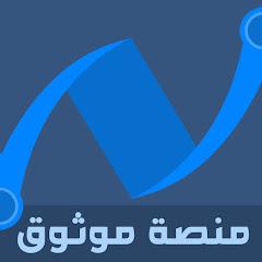 mwtook channel   قناة موثوق