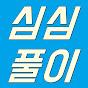 심심풀이 TV - TimeKiller