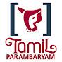 Tamil Parambaryam
