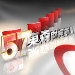 57東森財經新聞台