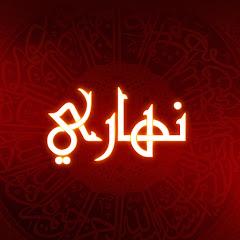 عبد الله نهاري