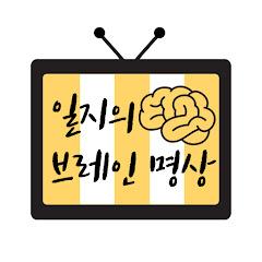 일지 이승헌의 브레인TV