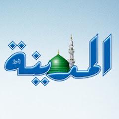 قناة جريدة المدينة | Al-Madina Channel