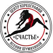 ЦХКШ СЧАСТЬЕ - ТВ