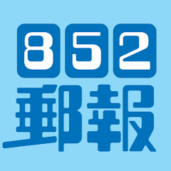 852郵報