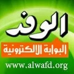 alwafdmedia alwafd