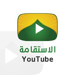 الاستقامة youtube