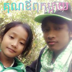 Khmer Koko